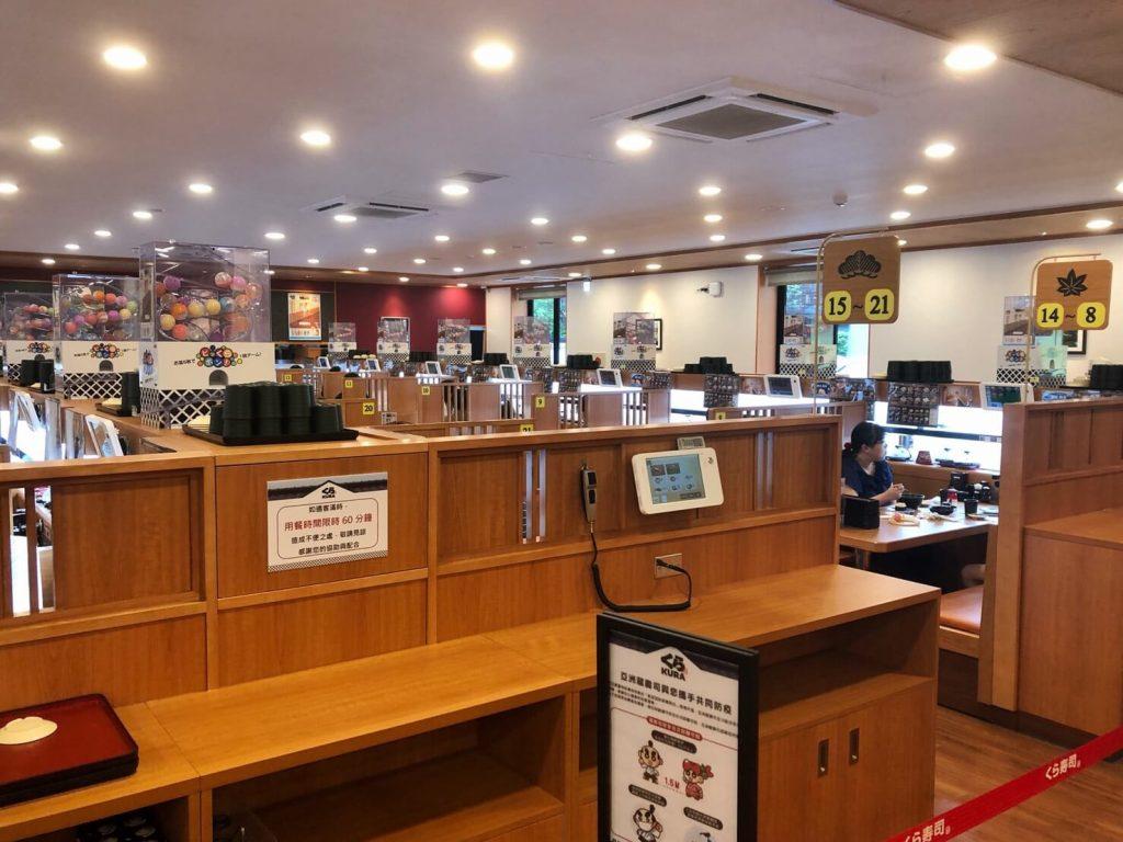 藏壽司 三重捷運路店