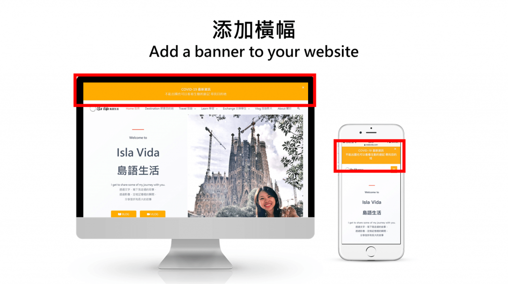 Google Optimize添加橫幅 (Add a banner to your website)