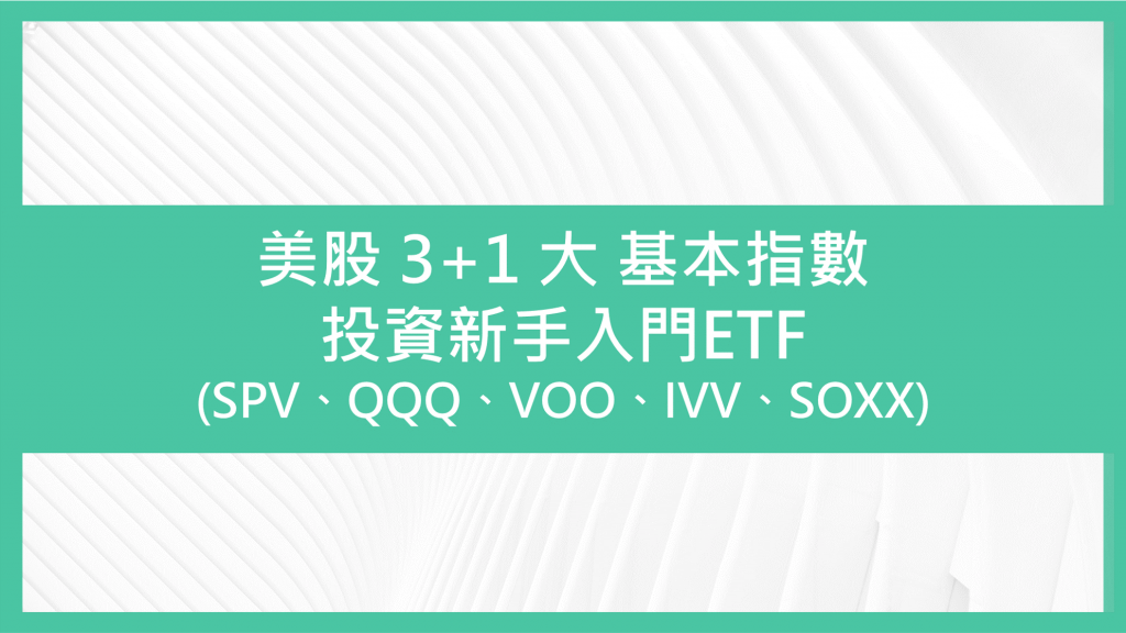 US Index ETF SPV、QQQ、VOO、IVV、SOXX