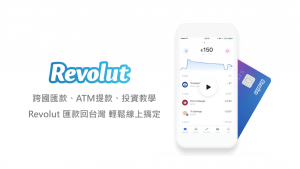 How to use Revolut